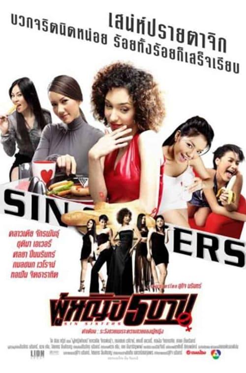 ดูหนังออนไลน์ฟรี Sin Sisters (2002) ผู้หญิง 5 บาป