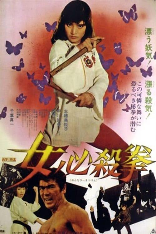 ดูหนังออนไลน์ฟรี Sister Street Fighter (1974)