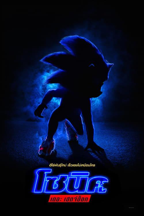 ดูหนังออนไลน์ Sonic the Hedgehog (2020) โซนิค เดอะ เฮดจ์ฮ็อก