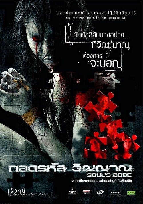 ดูหนังออนไลน์ฟรี Souls Code (2008) ถอดรหัสวิญญาณ