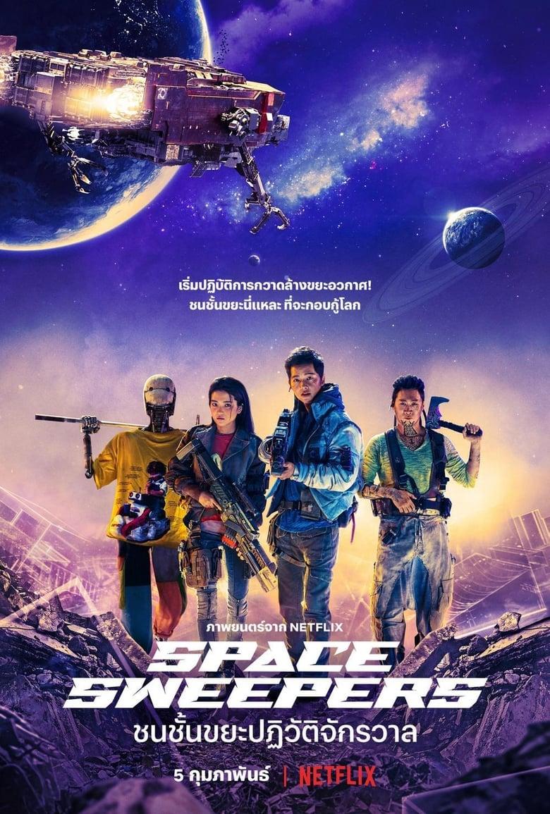 ดูหนังออนไลน์ฟรี Space Sweepers (2021) ชนชั้นขยะปฏิวัติจักรวาล