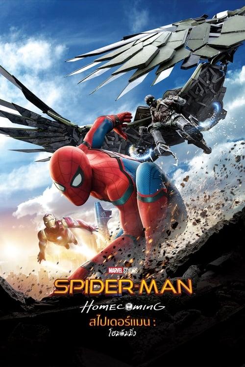 ดูหนังออนไลน์ฟรี Spider-Man Homecoming (2017) สไปเดอร์-แมน: โฮมคัมมิ่ง