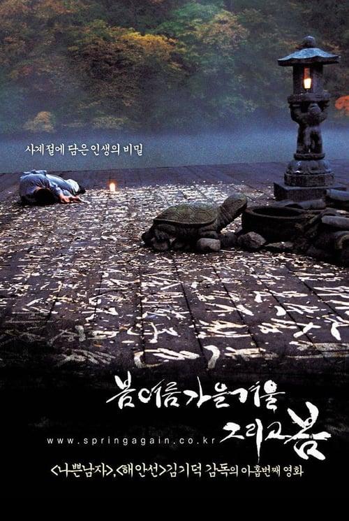 ดูหนังออนไลน์ฟรี Spring Summer Fall Winter and Spring (2003) วงจรชีวิต กิเลสมนุษย์