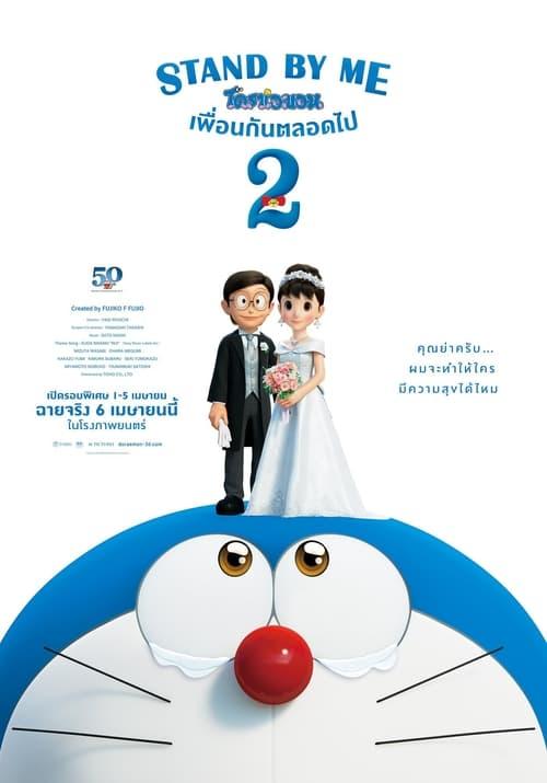 ดูหนังออนไลน์ฟรี Stand by Me Doraemon 2 (2020) โดราเอมอน เพื่อนกันตลอดไป 2
