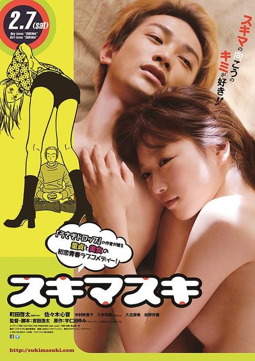ดูหนังออนไลน์ฟรี Sukimasuki R18+ (2015) Soundtrack