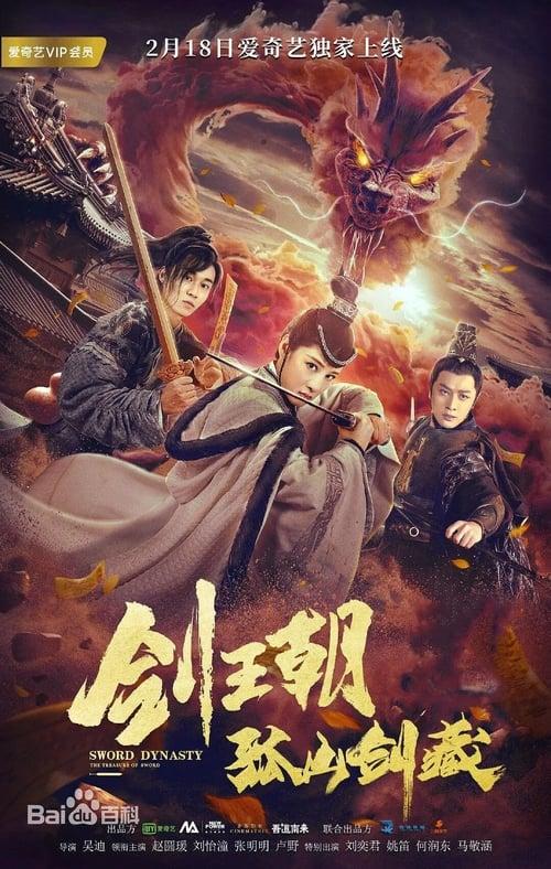 ดูหนังออนไลน์ฟรี Sword Dynasty Fantasy Masterwork (2020) กระบี่เจ้าบัลลังก์ ตอน วิชากระบี่ลับกูชาน