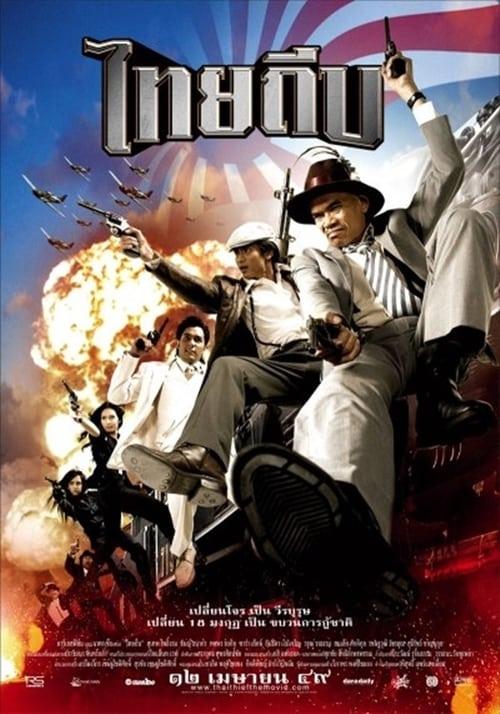 ดูหนังออนไลน์ฟรี Thai Thief (2006) ไทยถีบ