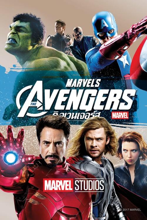 ดูหนังออนไลน์ฟรี The Avengers (2012) อเวนเจอร์ส