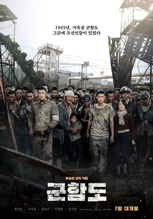 ดูหนังออนไลน์ฟรี The Battleship Island (2017) เดอะ แบทเทิลชิป ไอส์แลนด์