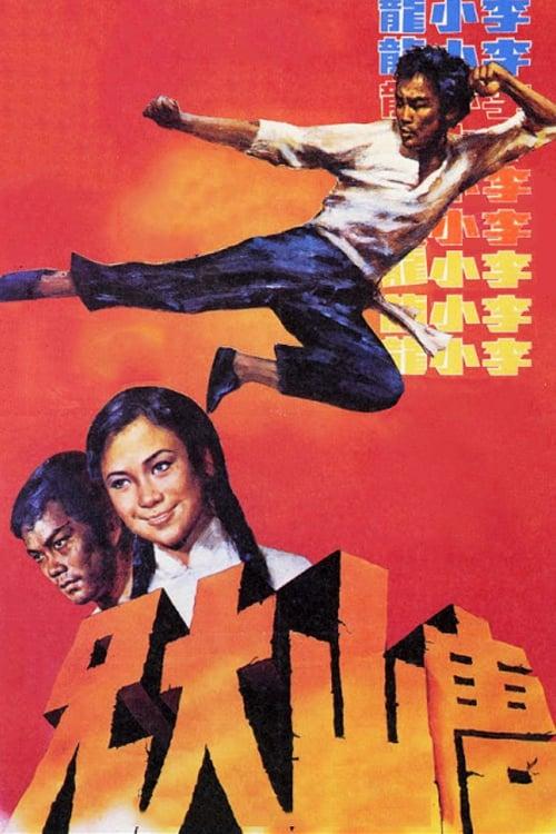 ดูหนังออนไลน์ฟรี The Big Boss (1971) ไอ้หนุ่มซินตึ๊ง