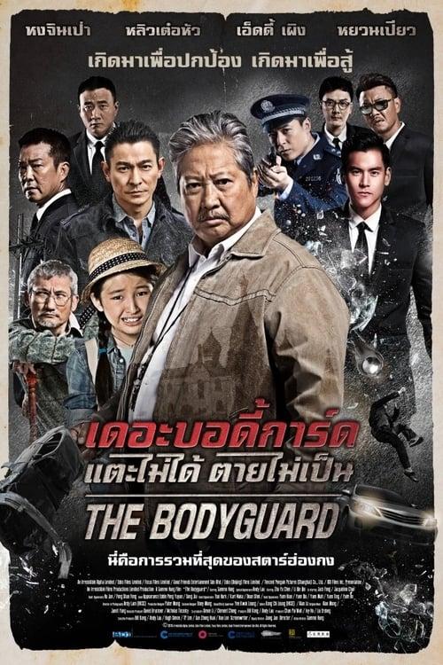 ดูหนังออนไลน์ฟรี The Bodyguard (2016) เดอะบอดี้การ์ด แตะไม่ได้ ตายไม่เป็น