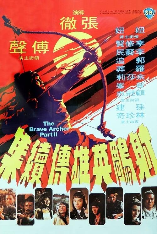 ดูหนังออนไลน์ฟรี The Brave Archer 2 (1978) มังกรหยก 2