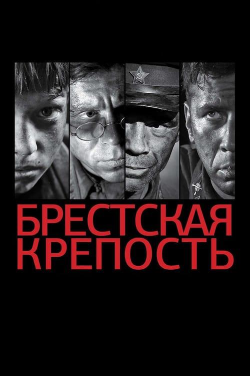 ดูหนังออนไลน์ฟรี The Brest Fortress aka Fortress of War (2010)
