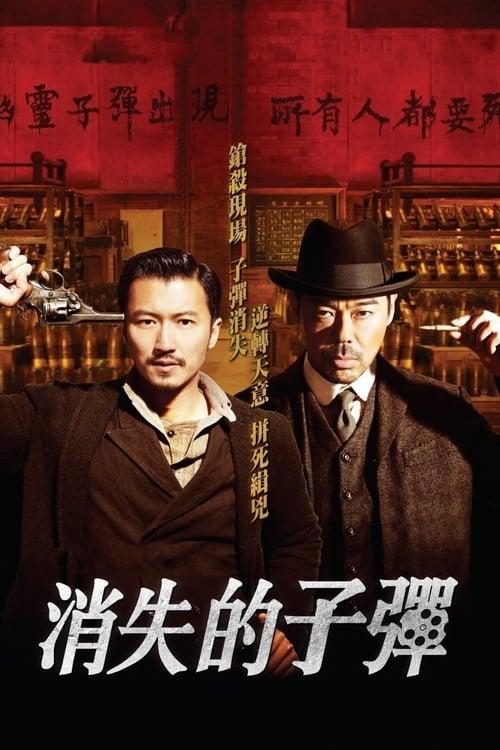 ดูหนังออนไลน์ฟรี The Bullet Vanishes (2012) ดับแผนล่ากระสุนสั่งตาย