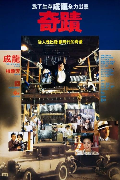 ดูหนังออนไลน์ฟรี The Canton Godfather (1989) เจ้าพ่อกวางตุ้ง