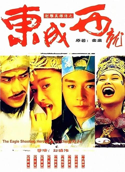 ดูหนังออนไลน์ฟรี The Eagle Shooting Heroes (1993) มังกรหยก หยกก๊าหว่า