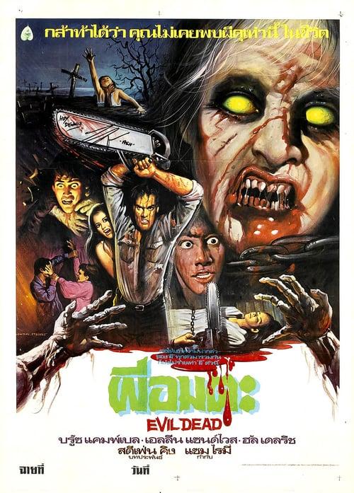 ดูหนังออนไลน์ฟรี The Evil Dead (1981) ผีอมตะ