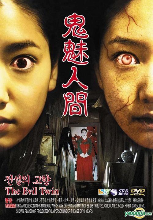 ดูหนังออนไลน์ฟรี The Evil Twin (2007) แฝดผี