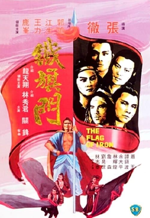ดูหนังออนไลน์ฟรี The Flag of Iron (Tie qi men) (1980) จอมโหดธงเหล็ก