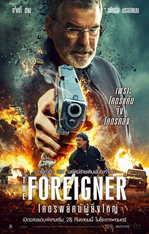 ดูหนังออนไลน์ฟรี The Foreigner (2017) 2 โคตรพยัคย์ผู้ยิ่งใหญ่