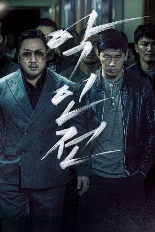 ดูหนังออนไลน์ฟรี The Gangster, The Cop, The Devil (2019) ซับไทย