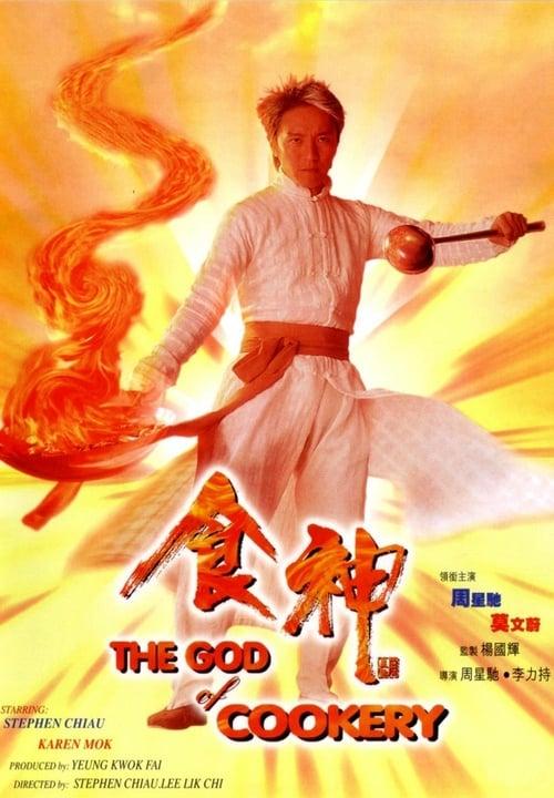 ดูหนังออนไลน์ฟรี The God of Cookery (1996) คนเล็กกุ๊กเทวดา
