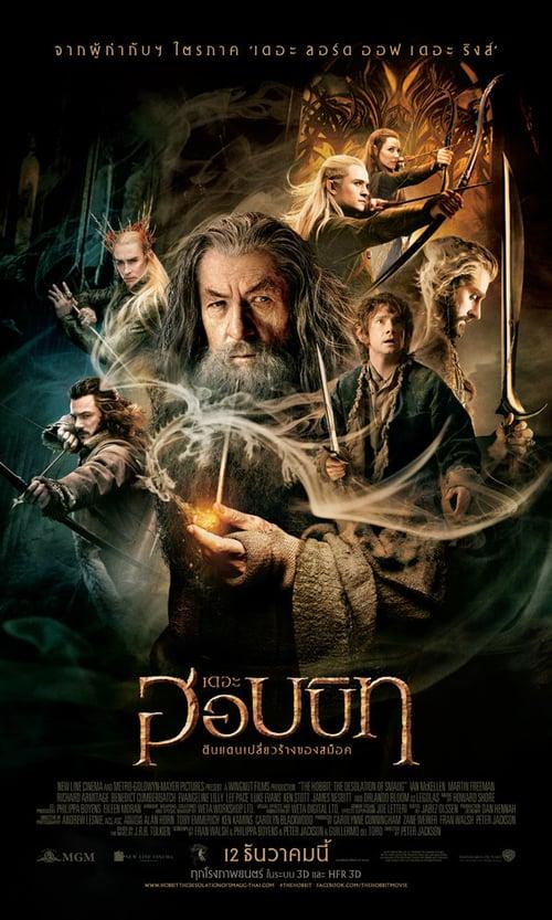 ดูหนังออนไลน์ฟรี The Hobbit 2 The Desolation of Smaug (2013) เดอะ ฮอบบิท 2 : ดินแดนเปลี่ยวร้างของสม็อค