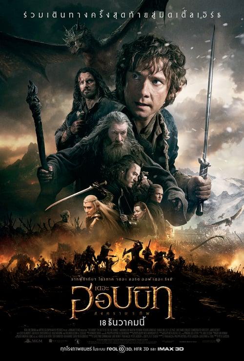 ดูหนังออนไลน์ฟรี The Hobbit 3 The Battle of the Five Armies (2014) เดอะ ฮอบบิท 3 : สงคราม 5 ทัพ