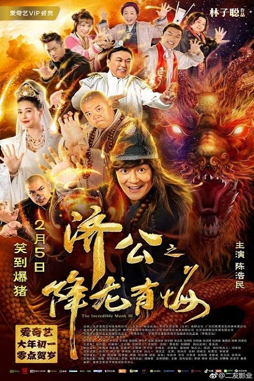 ดูหนังออนไลน์ฟรี The Incredible Monk 3 (2019) จี้กง คนบ้าหลวงจีนบ๊องส์ ภาค 3