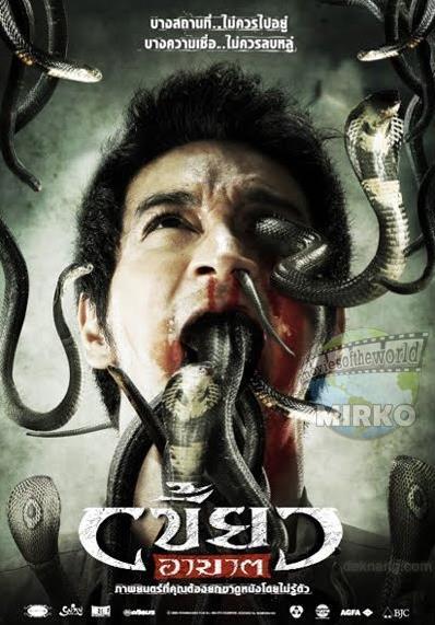 ดูหนังออนไลน์ฟรี The Intruder (2010) เขี้ยวอาฆาต