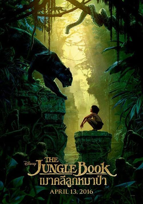 ดูหนังออนไลน์ฟรี The Jungle Book (2016) เมาคลีลูกหมาป่า