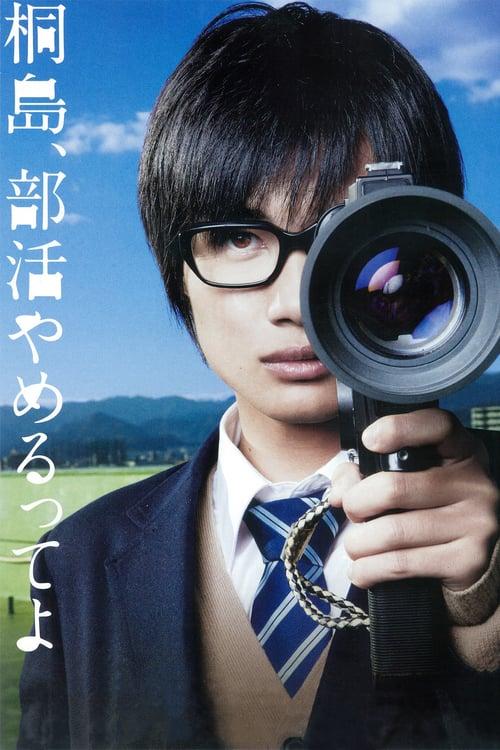 ดูหนังออนไลน์ฟรี The Kirishima Thing (2012) คิริชิมะลาออกจากชมรมซะแล้วล่ะ [ซับไทย]