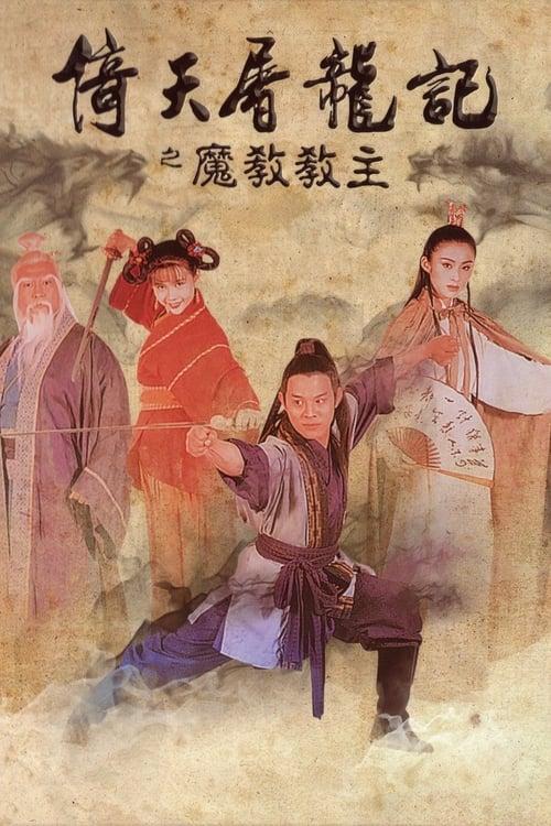ดูหนังออนไลน์ฟรี The Kung Fu Cult Master (1993) ดาบมังกรหยก ตอนประมุขพรรคมาร