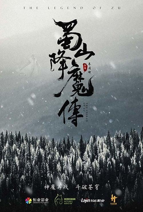 ดูหนังออนไลน์ฟรี The Legend Of Zu (2018) ตำนานสงครามล้างพิภพ