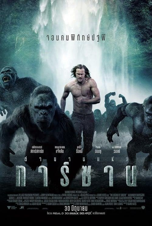 ดูหนังออนไลน์ฟรี The Legend of Tarzan (2016) ตำนานแห่งทาร์ซาน