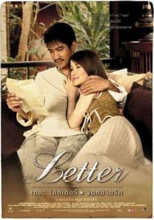 ดูหนังออนไลน์ฟรี The Letter (2004) เดอะเลตเตอร์ จดหมายรัก