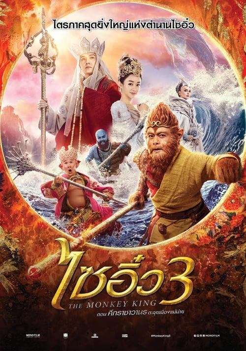 ดูหนังออนไลน์ฟรี The Monkey King 3 (2018) ไซอิ๋ว 3 ตอน ศึกราชาวานรตะลุยเมืองแม่ม่าย