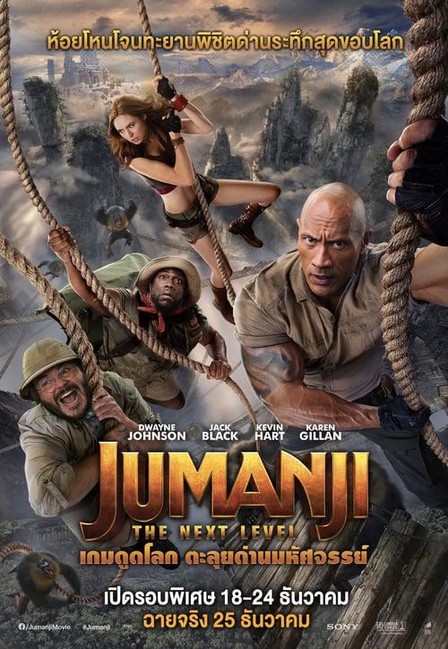 ดูหนังออนไลน์ฟรี Jumanji: The Next Level (2019) เกมดูดโลก ตะลุยด่านมหัศจรรย์
