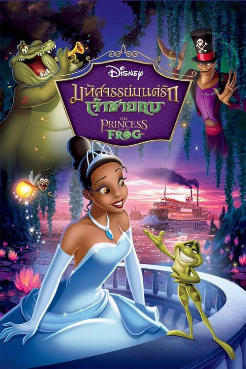 ดูหนังออนไลน์ฟรี The Princess and the Frog (2009) มหัศจรรย์มนต์รักเจ้าชายกบ