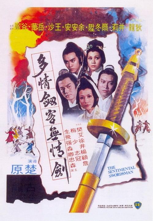 ดูหนังออนไลน์ฟรี The Sentimental Swordsman (1977) ศึกยุทธจักรหงส์บิน