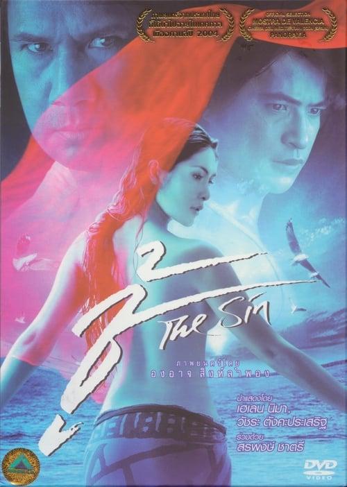 ดูหนังออนไลน์ฟรี The Sin (2004) ชู้