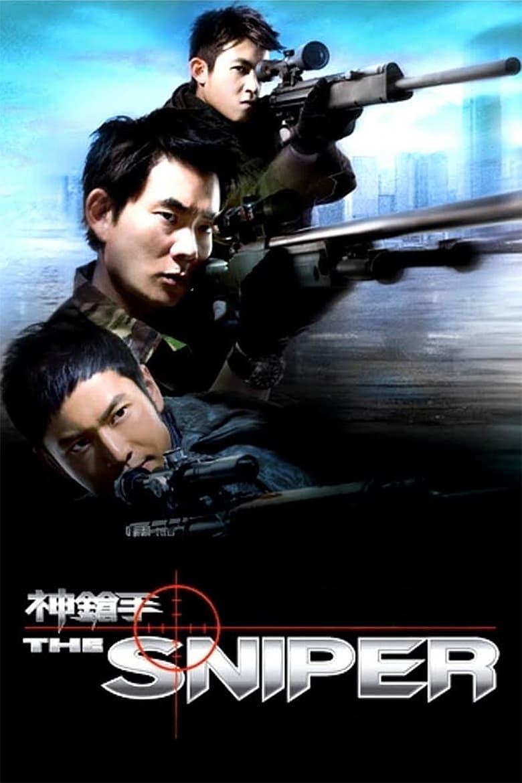 ดูหนังออนไลน์ฟรี The Sniper (2009) ล่าเจาะกะโหลก