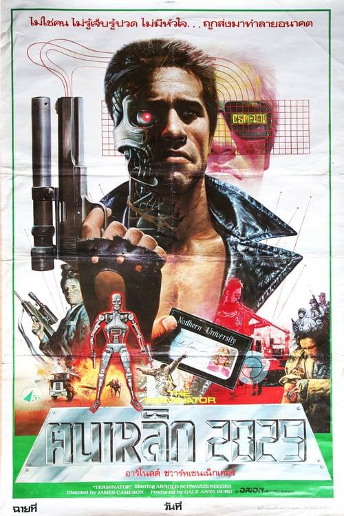 ดูหนังออนไลน์ฟรี The Terminator 1 (1984) คนเหล็ก 1 เทอร์มิเนเตอร์