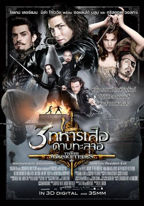 ดูหนังออนไลน์ฟรี The Three Musketeers (2011) 3 ทหารเสือ ดาบทะลุจอ