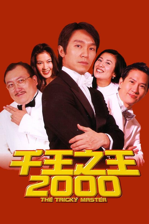 ดูหนังออนไลน์ฟรี The Tricky Master (1999) คนเล็กตัดห้าเอ