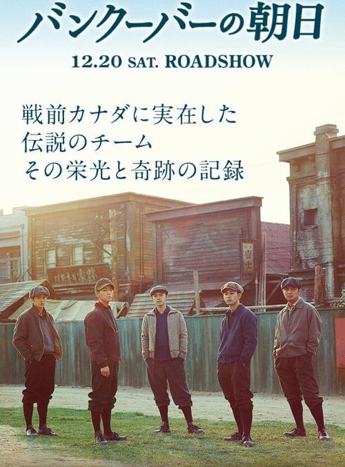 ดูหนังออนไลน์ฟรี The Vancouver Asahi (2014) (ซับไทย)