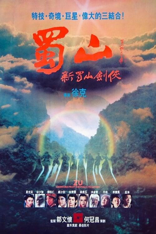 ดูหนังออนไลน์ฟรี Zu : The Warriors from the Magic Mountain (1983) ซูซันเทพยุทธเขามหัศจรรย์