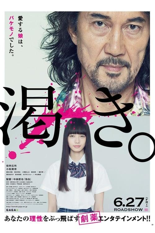 ดูหนังออนไลน์ฟรี The World of Kanako (2014) คานาโกะ นางฟ้าอเวจี