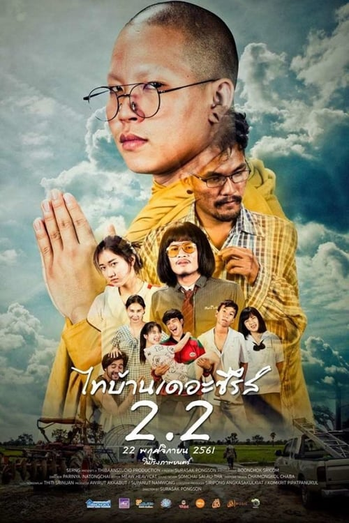 ดูหนังออนไลน์ฟรี ThiBaan The Series 2.2 (2018) ไทบ้าน เดอะซีรีส์ 2.2