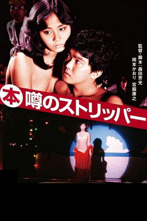 ดูหนังออนไลน์ฟรี Top Stripper (1982)
